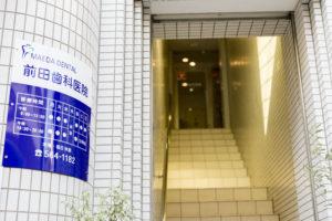 前田歯科医院入り口です